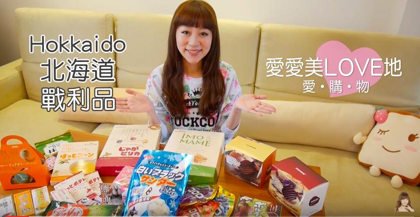 2016北海道必買土產戰利品分享♥最夯的甜點,茗果和送各種贈送朋友的小禮物最好選擇(≧∀≦)