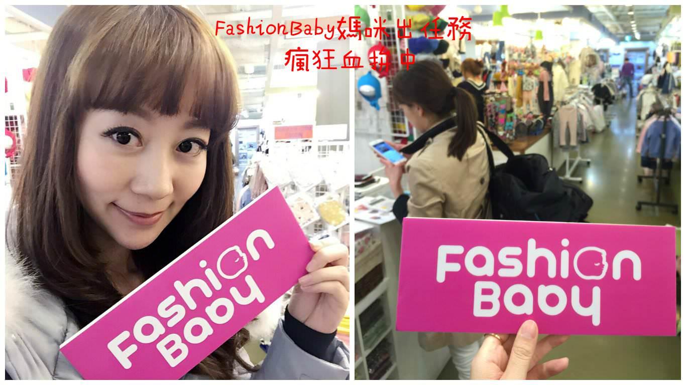 2016 韓國連線首部曲♥ FashionBabyTaiwan媽咪出任務(≧∇≦)/