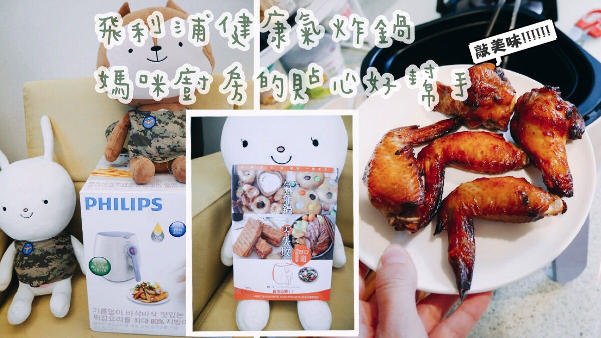 PHILIPS 飛利浦健康氣炸鍋 ❤️『氣炸鍋零失敗 美味提案80道』❤️媽咪廚房的貼心好幫手(≧∇≦)/