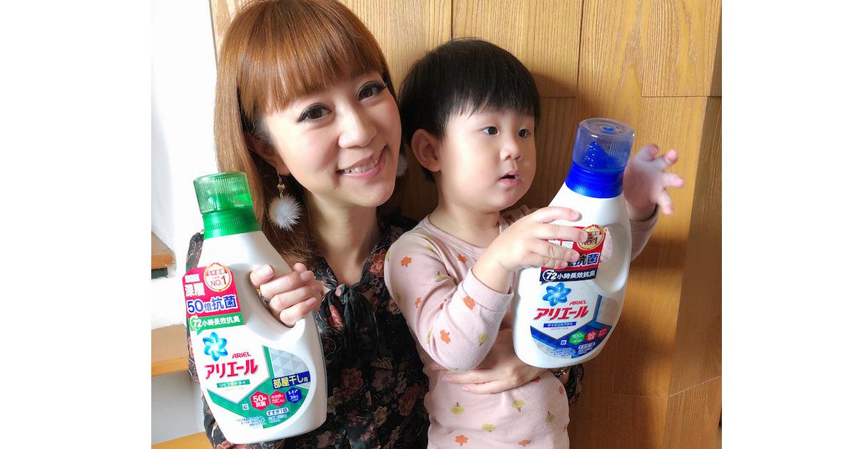 日本熱銷NO.1♥抗菌讓我好安心♥Ariel 50倍抗菌濃縮洗衣精♥我的洗衣小幫手♥♥♥