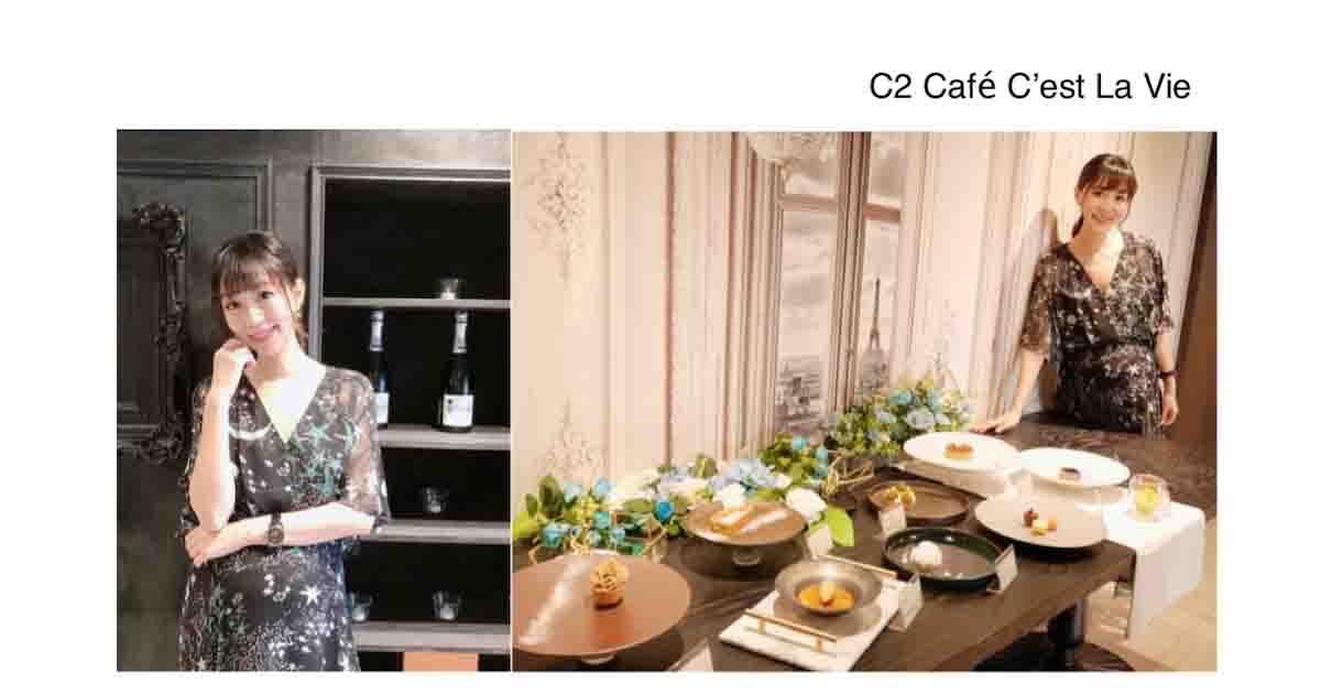 C2 Café C'est La Vie ❤️國際星級甜點主廚YEON MI LEE首度來台客座❤️ 台北東區與米其林最近的距離(≧∇≦)/