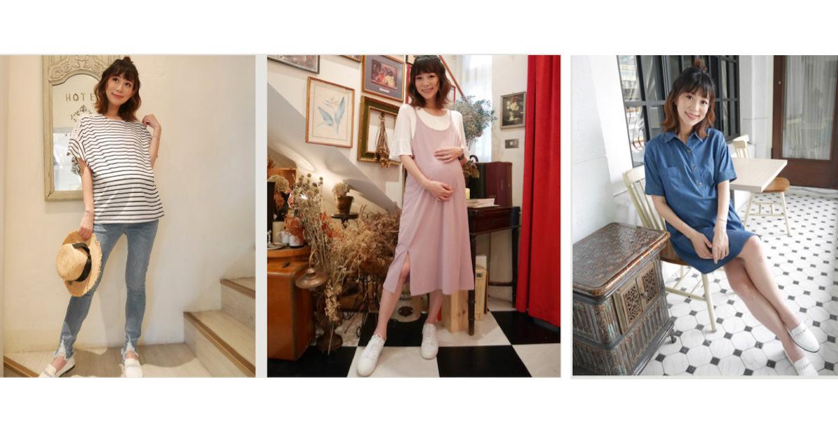 『孕』時尚媽咪的孕婦穿搭❤️ 『Mamamia孕婦裝』❤️ 從妳懷孕穿到產後的高C/P值哺乳衣推薦分享(≧∇≦)/