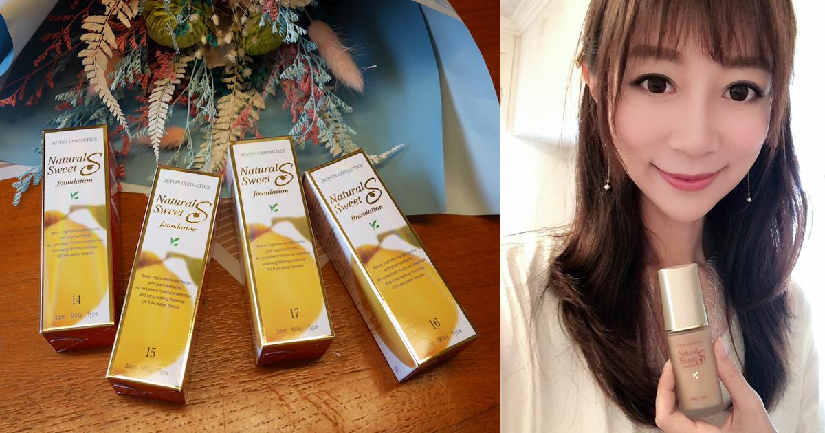 日本超人氣 『JUPON自然甜蜜粉底液』水性五合一粉底液❤️ 敏感肌膚也可以安心使用(≧∇≦)/