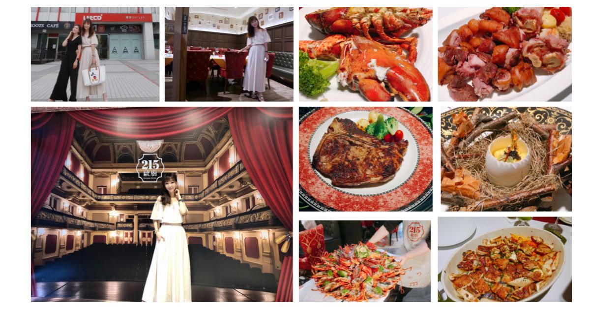 『215歐廚』 歐陸料理美食美酒音樂饗宴❤️ 讓你一秒置身歐洲的美好感覺(≧∇≦)/