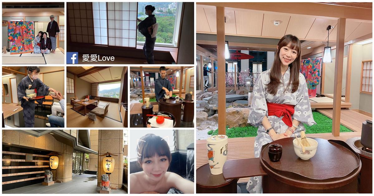 『台灣好好玩』來去『北投 加賀屋』住一晚一泊二食分享 住宿篇/愛愛LOVE